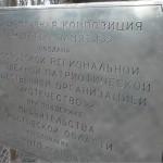 В Ростове-на-Дону поисковики поставили памятник из немецких мин