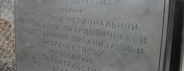 """Скульптурная композиция """"Древо Памяти"""""""
