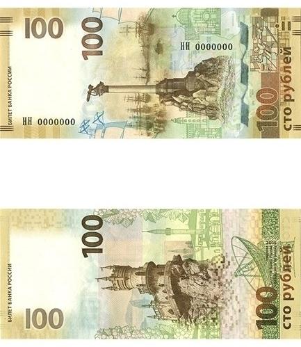 Памятная банкнота номиналом 100 рублей выпущена 23 декабря 2015 года.