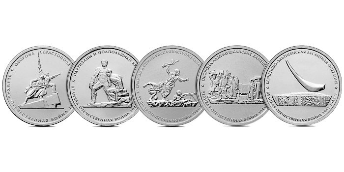 5-ти рублевые памятные монеты из недрагоценных металлов
