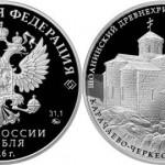 Серебряная монета 3 рубля «Шоанинский древнехристианский храм, Карачаево-Черкесская Республика» от Банка России