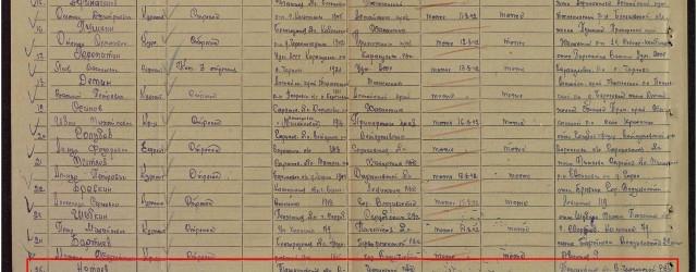 Донесения о безвозвратных потерях №24338 от 16.09.1942