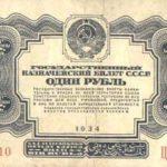 Каталог-ценник банкнот СССР образца 1934 года. Август 2016 г.