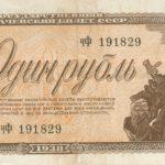 Каталог-ценник банкнот СССР образца 1937-1938 гг. Август 2016 г.