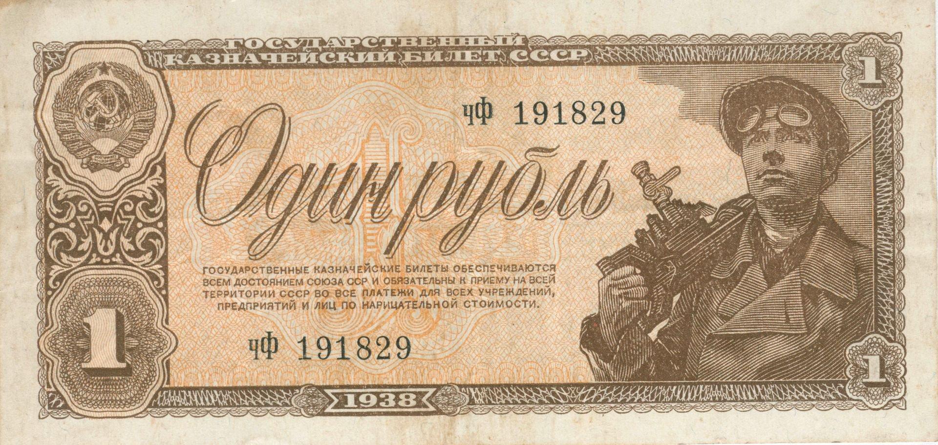 Ценник на банкноты россии стоимость монеты ежик в тумане