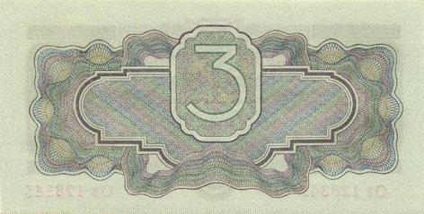 3 рубля 1934 года. Оборотная сторона