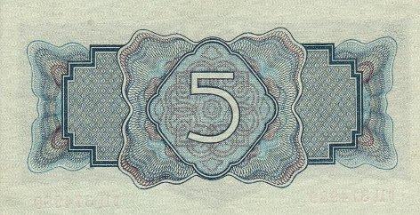 5 рублей 1934 года. Оборотная сторона