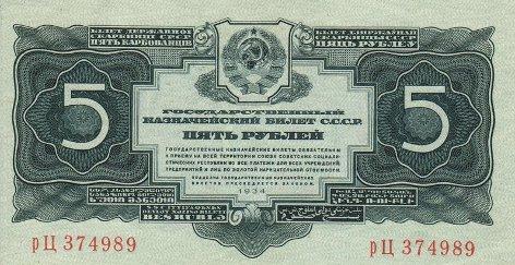 5 рублей 1934 года. Лицевая сторона