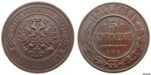 """5 копеек 1911 года, покрытые """"благородной"""" патиной с четко читаемыми штампами"""
