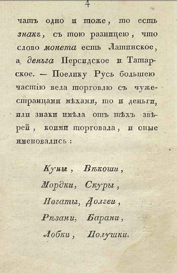 Исторический опыт о древних русских монетах и кожаных деньгах, начиная со введения оных в Россию до нынешних времен