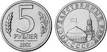 5_rublej_1991