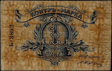 Правление товарищества В.К. Феррейн в Москве, контр-марка, 1 рубль, 1918 год.