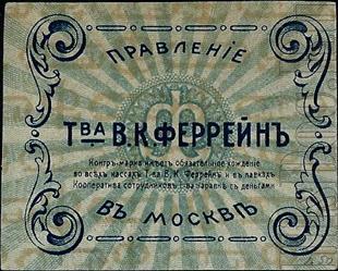 Правление товарищества В.К. Феррейн, Москва, контр-марка, 10 копеек, 1918 год.