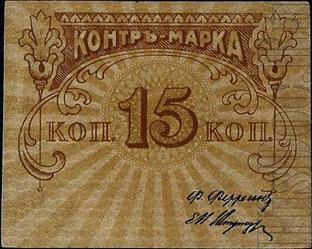 Правление товарищества В.К. Феррейн, Москва, контр-марка, 15 копеек, 1918 год.