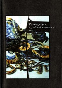 1andreeva_l_n_red_restavratsiya_muzeynoy_keramiki_001