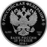 Выпуск новых памятных монет из драгоценных металлов от Центрального банка России