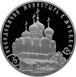 3 рубля 2016 года