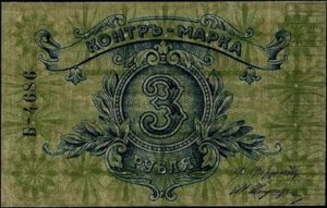 Правление товарищества В.К. Феррейн в Москве, контр-марка, 3 рубля, 1918 год.