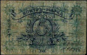 Правление товарищества В.К. Феррейн в Москве, контр-марка, 5 рублей, 1918 год.