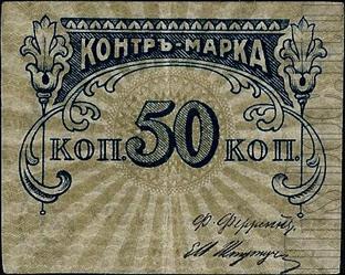 Правление товарищества В.К. Феррейн в Москве, контр-марка, 50 копеек, 1918 год.