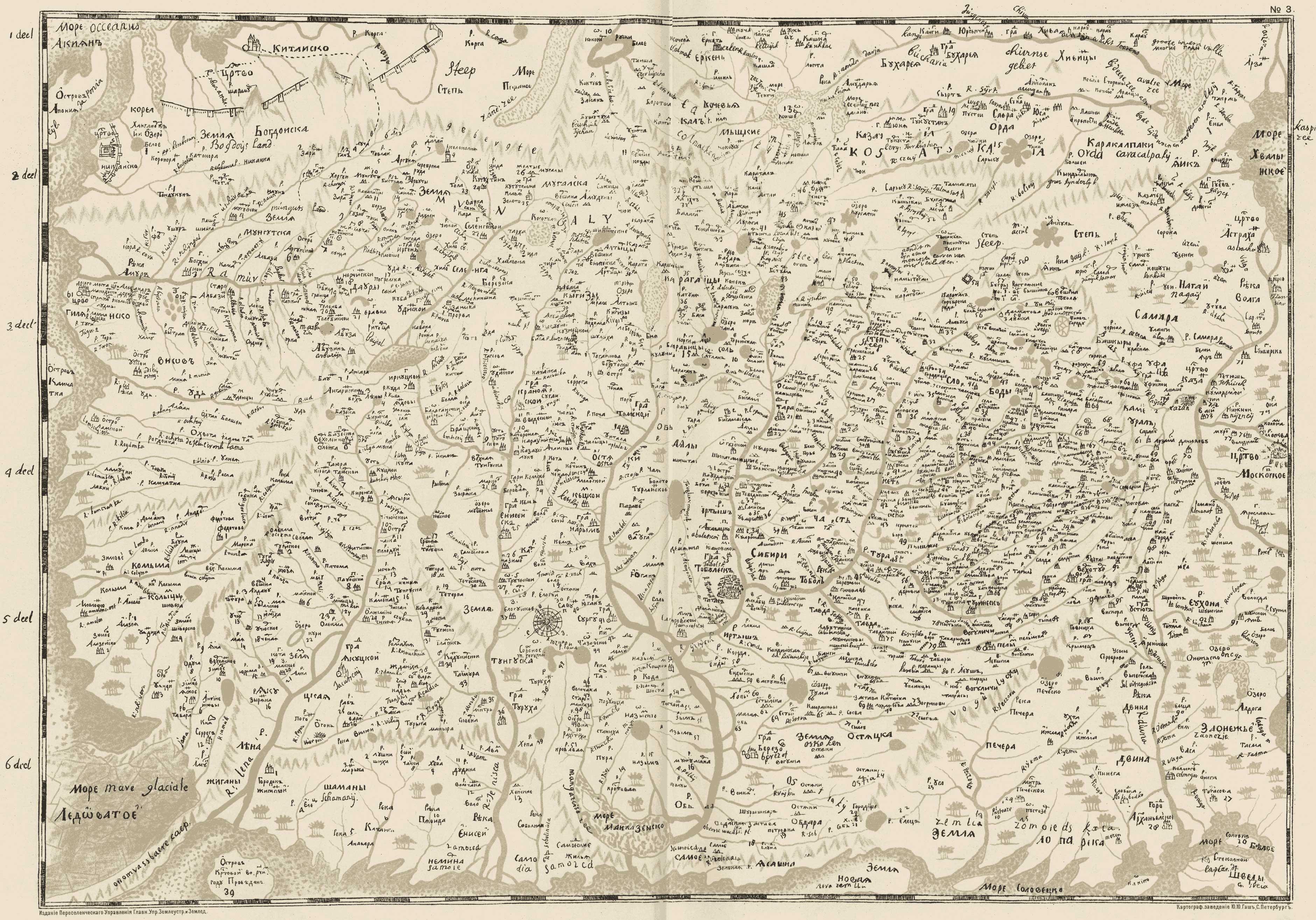 «Чертеж всех сибирских градов и земель», составленный С. Ремезовым б 1701 году. Чертеж ориентирован на юг (юг — наверху). На юго-западе — озеро Балхаш, море Аральское и Хвалынское (Каспийское). На севере — «земля Лопарская», «море Мангазейское» (Обская губа). На востоке — «остров Камчатка», южнее — река Амур с прмтоками. В юго-восточном углу карты за китайской стеной— «Китайское царство».