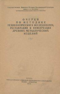 farmakovskiy_ocherki_po_metodike_restavracii_001