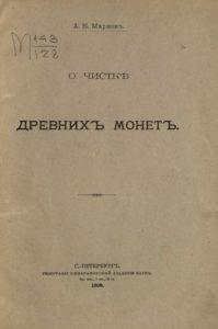 markov-a-k-o-chistke-drevnih-monet_005