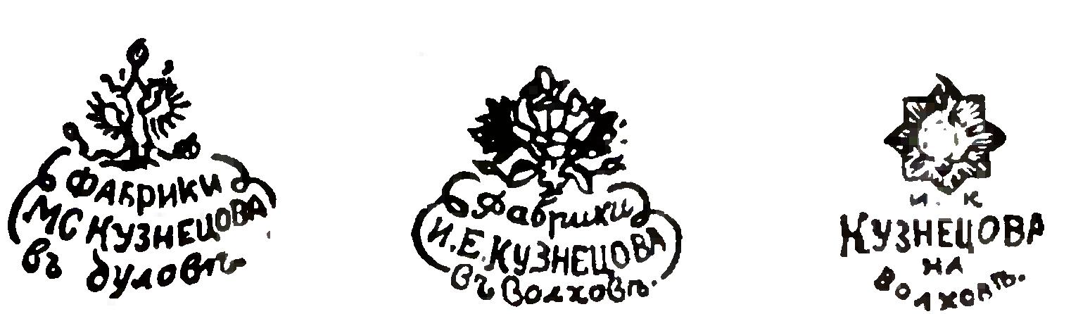 Заводы М. С. и И. Е. Кузнецовых.