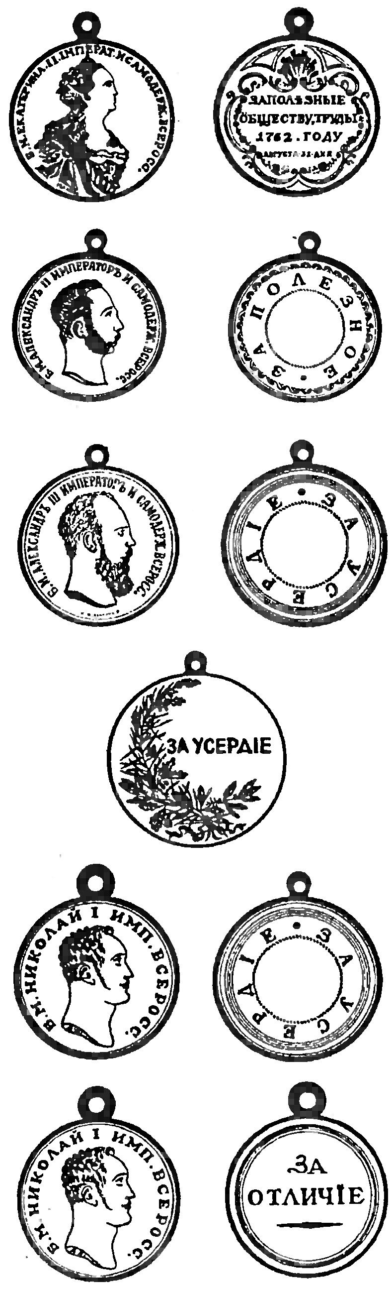 Гражданские медали