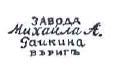 Клеймо рижской фабрики братьев Рачкиных