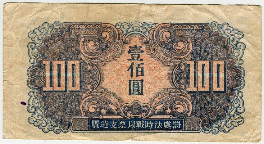 денежные знаки, выпускавшиеся советским военным командованием в Северо-Восточном Китае в 1945—1946 годах.