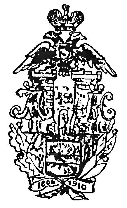 Знак 4-го Варшавского крепостного пехотного батальона