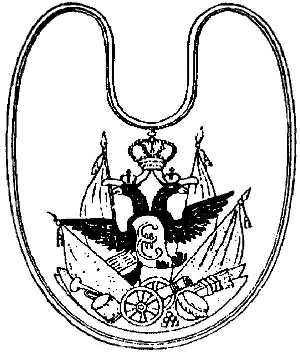 Офицерский Знак, утвержденный в царствование императрицы Екатерины II.