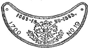 Обер-офицерский Знак Преображенского полка (1883 год), утвержденный в царствование Императора Александра II. У верхнего края знака — накладные цифры «1863», «1850», «1883» и «1700 NO 19» -даты боевых заслуг. В зависимости от чина знаки имели различную расцветку.