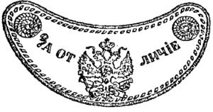 Офицерский артиллерийский Знак (1909 год). В центре Государственный герб с двумя скрещенными пушками и надпись: «За отличие».