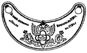 Офицерский Знак ll-го Гренадерского Фанагорийского генералиссимуса князя Суворова полка. В центре — серебряный двуглавый орел с Измаильским крестом и надпись — «За отменную храбрость». Слева от орла — императорский вензепь «Е|1», справа — питера «С» (Суворов). На знаке имеется надпись: «За взятие штурмом Измаила в 1790 г. и Праги в 1794 г.»