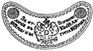 Офицерский Знак 4-го Гренадерского Несвижского генерап-Фельдмаршала князя Барклая-де-Толли полка с надписью: «За отличие в 1812 году и за Варшаву 25 и 26 августа 1831 года».