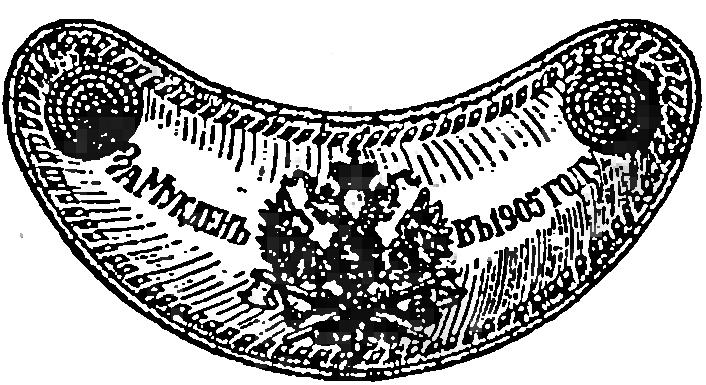 Офицерский Знак 12-го саперного батальона» с надписью: «За Мукден в 1905 году».
