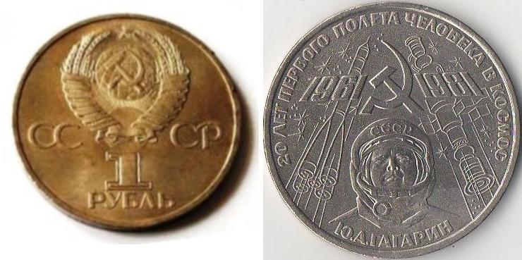 20-летие первого полёта человека в космос — гражданина СССР Ю.А. Гагарина