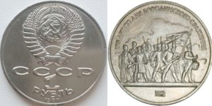 1-ruble-coin_1987_borodino