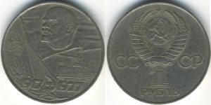 1_ruble_1977