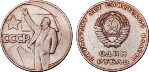 1_ruble_50_let_ussr_1967