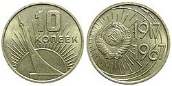 250px-soviet_union-1967-coin-0-10-_50_years_of_soviet_power