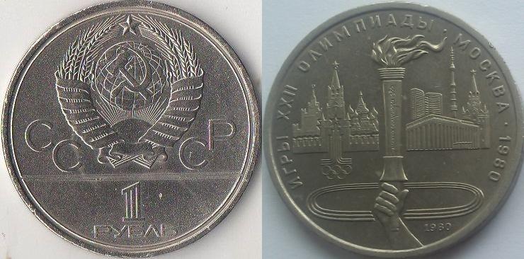 Символика XXII Олимпийских игр в Москве: Олимпийский факел в Москве