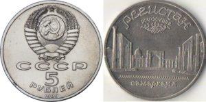 rr3012-0006_5_rubles_ussr_1989_registan_revers