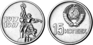 soviet_union-1967-coin-0-15-_50_years_of_soviet_power