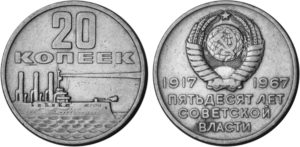 soviet_union-1967-coin-0-20-_50_years_of_soviet_power