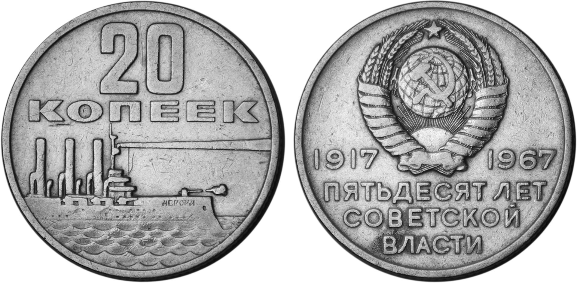 Юбилейные монеты 1961 1991 год купить цб