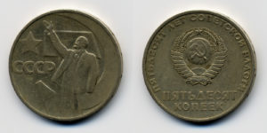 soviet_union-1967-coin-0-50-_50_years_of_soviet_power