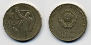 soviet_union-1967-coin-0-50-_50_years_of_soviet_power